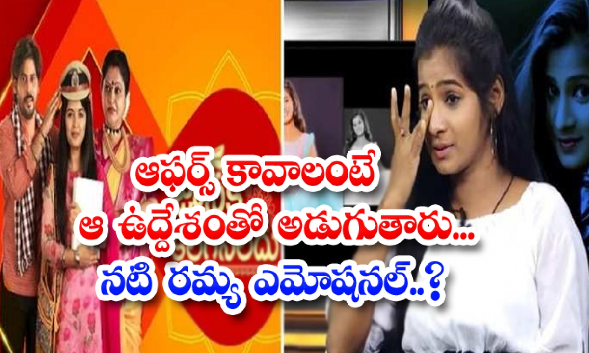 Serial Actress Ramya Comments In An Interview-TeluguStop.com