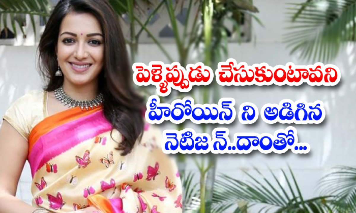 Telugu Heroine Catherine Tresa React About Her Marriage News-TeluguStop.com