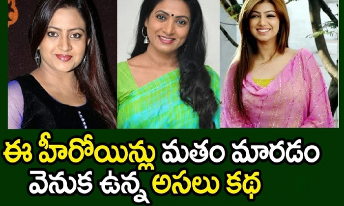 Tollywood Heroines Who Changed Their Religion-TeluguStop.com