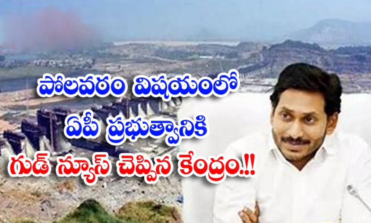 Center Tells Good News To Ap Government In Polavaram Case-పోలవరం విషయంలో ఏపీ ప్రభుత్వానికి గుడ్ న్యూస్ చెప్పిన కేంద్రం..-Political-Telugu Tollywood Photo Image-TeluguStop.com