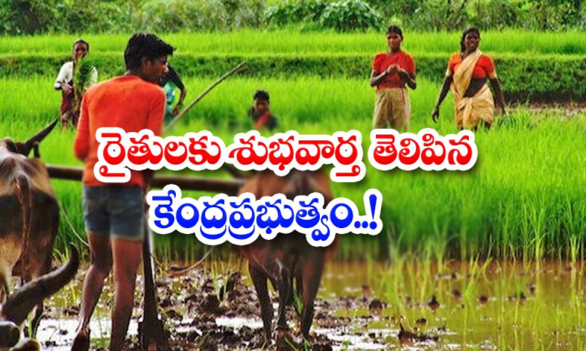 Central Government Gives Good News To-రైతులకు శుభవార్త తెలిపిన కేంద్ర ప్రభుత్వం.. -Breaking/Featured News Slide-Telugu Tollywood Photo Image-TeluguStop.com