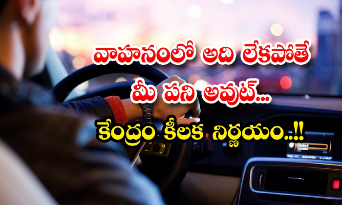 If It Is Not In The Vehicle Then Your Work Is Out Center Is The Key Decision-TeluguStop.com