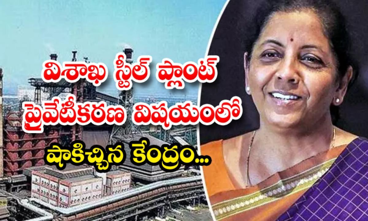 Privatization Of Visakhapatnam Steel Plant Central Govt Key-TeluguStop.com