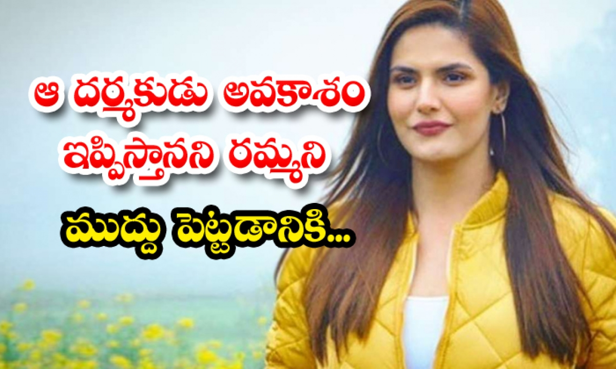 Chanakya Movie Fame Zareen Khan Reacts About Casting Couch-TeluguStop.com