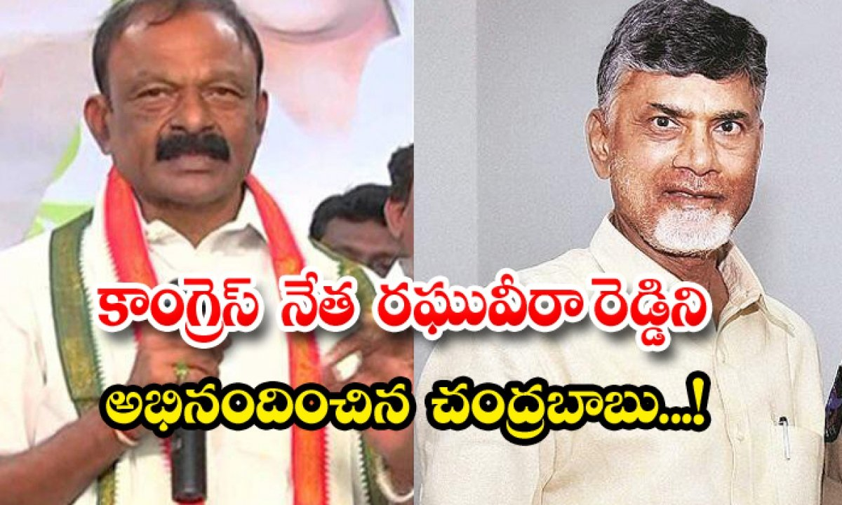 Chandrababu Naidu Praises Former Minister Raghuveera Reddy-కాంగ్రెస్ నేత రఘువీరా రెడ్డిని అభినందించిన చంద్రబాబు..-Latest News - Telugu-Telugu Tollywood Photo Image-TeluguStop.com