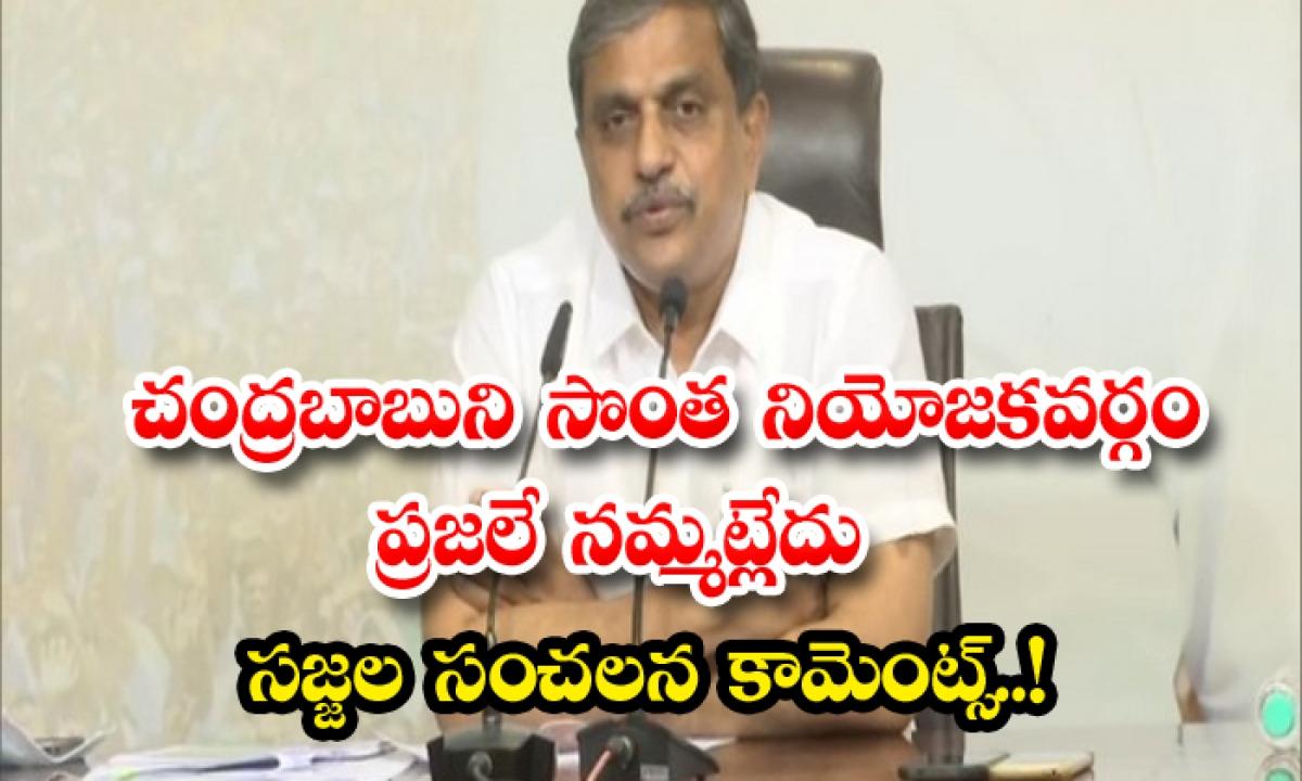 Chandrababus Own Constituency People Do Not Believe Sajjala Sensational Comments-చంద్రబాబుని సొంత నియోజకవర్గం ప్రజలే నమ్మట్లేదు సజ్జల సంచలన కామెంట్స్..-Political-Telugu Tollywood Photo Image-TeluguStop.com