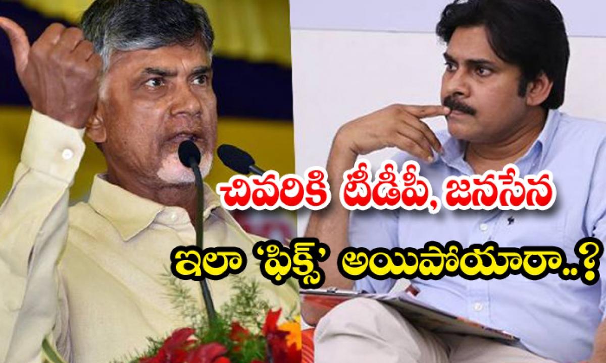 Tdp Janasena Partyes Try To Alliance-చివరికి టీడీపీ జనసేన ఇలా ఫిక్స్ అయిపోయారా -Political-Telugu Tollywood Photo Image-TeluguStop.com