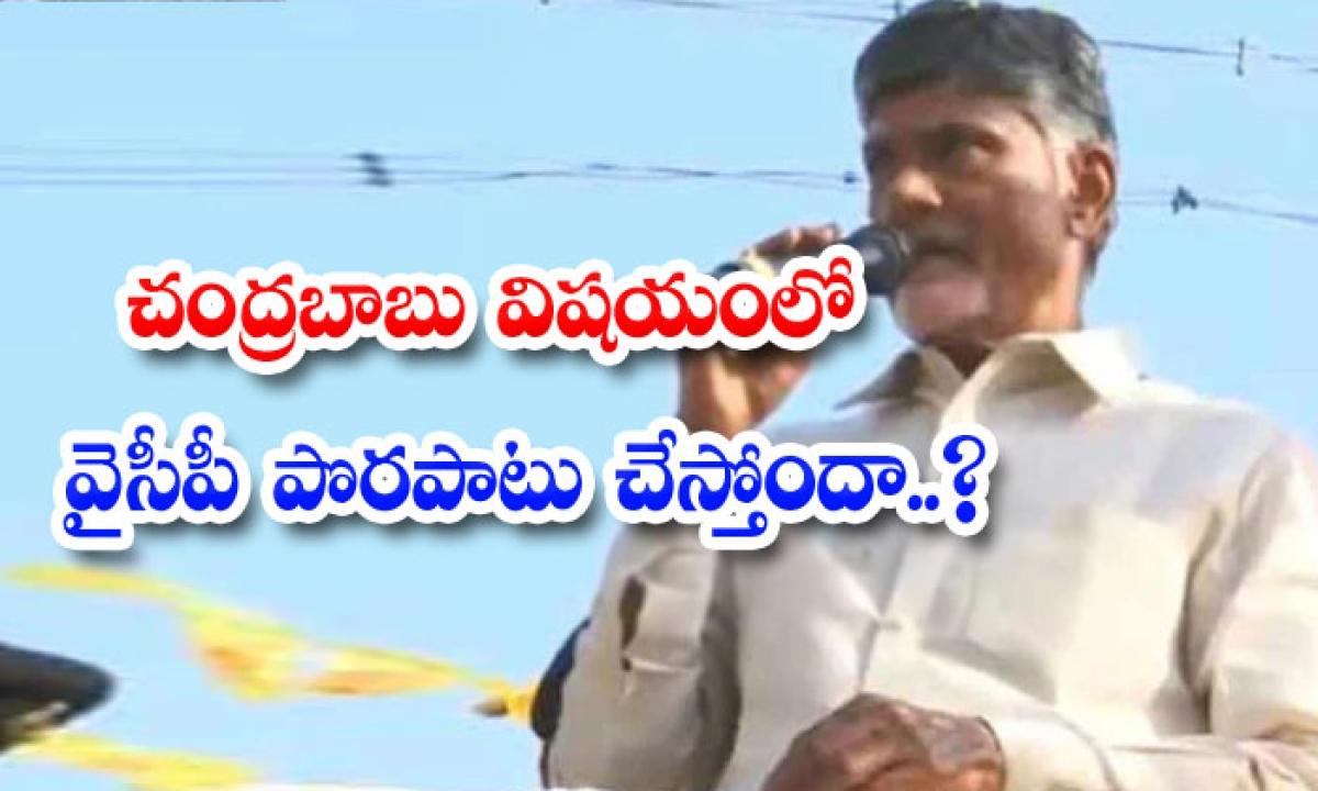 Is Ycp Making A Mistake In The Case Of Chandrababu-చంద్రబాబు విషయంలో వైసీపీ పొరపాటు చేస్తోందా…-Latest News - Telugu-Telugu Tollywood Photo Image-TeluguStop.com