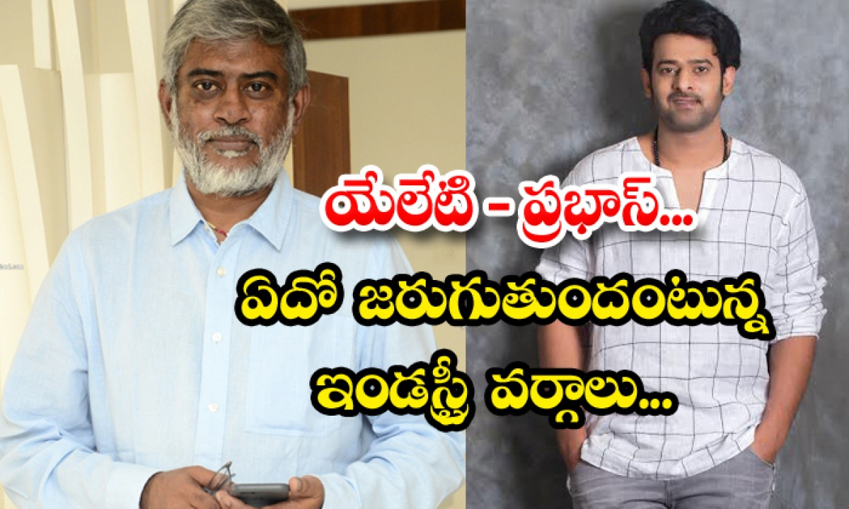 Prabhas And Chandra Shekhar Yeleti Movie Coming Soon-యేలేటి – ప్రభాస్.. ఏదో జరుగుతుందంటున్న ఇండస్ట్రీ వర్గాలు-Latest News - Telugu-Telugu Tollywood Photo Image-TeluguStop.com