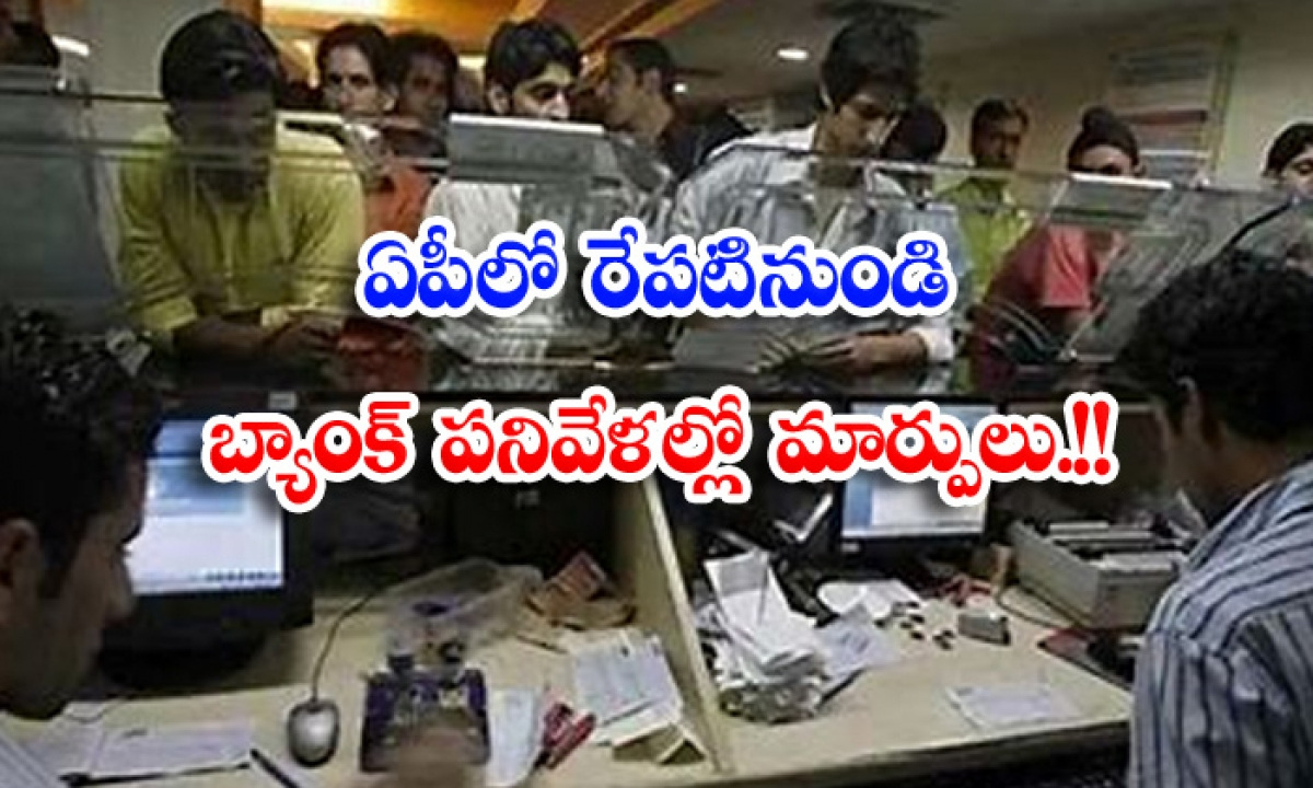 Changes In Bank Working Hours In Ap From Tomorrow-TeluguStop.com