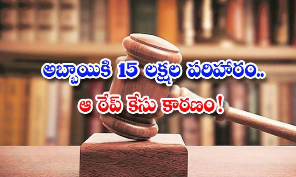 15 Lakh Compensation For Boy The Reason For That Rape Case-అబ్బాయికి 15 లక్షల పరిహారం… ఆ రేప్ కేసు కారణం-Latest News - Telugu-Telugu Tollywood Photo Image-TeluguStop.com
