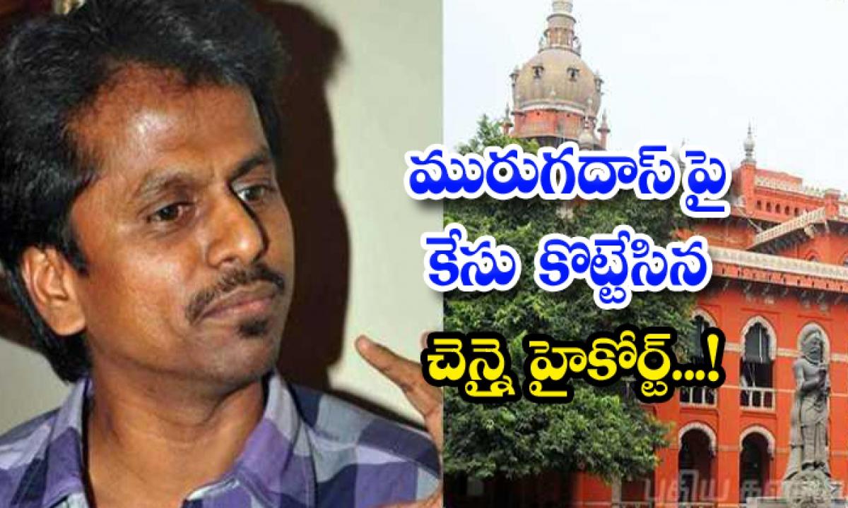Madras Highcourt Relief To Muragadoss-మురుగదాస్ పై కేసు కొట్టేసిన చెన్నై హైకోర్ట్..-Latest News - Telugu-Telugu Tollywood Photo Image-TeluguStop.com