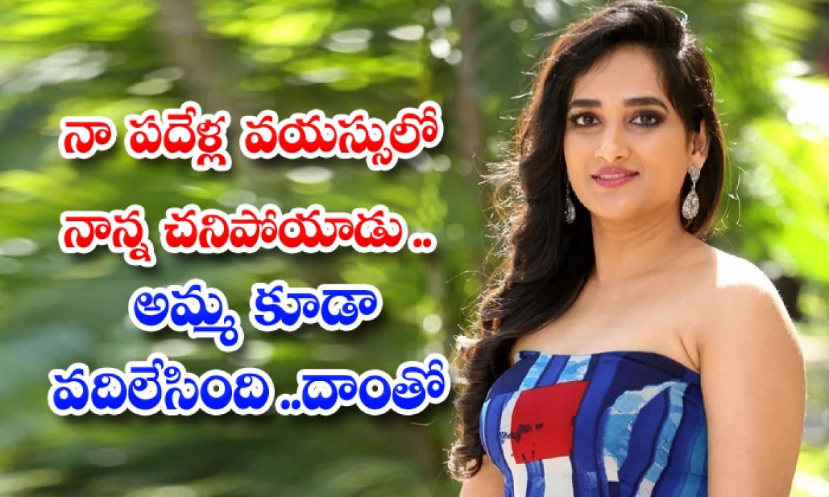 Telugu Anchor Madhu Krishnan Real Life And Facing Struggles In Childhood Time-నా పదేళ్ల వయసులో నాన్న చనిపోయాడు… అమ్మ కూడా వదిలేసింది… దాంతో…-Latest News - Telugu-Telugu Tollywood Photo Image-TeluguStop.com