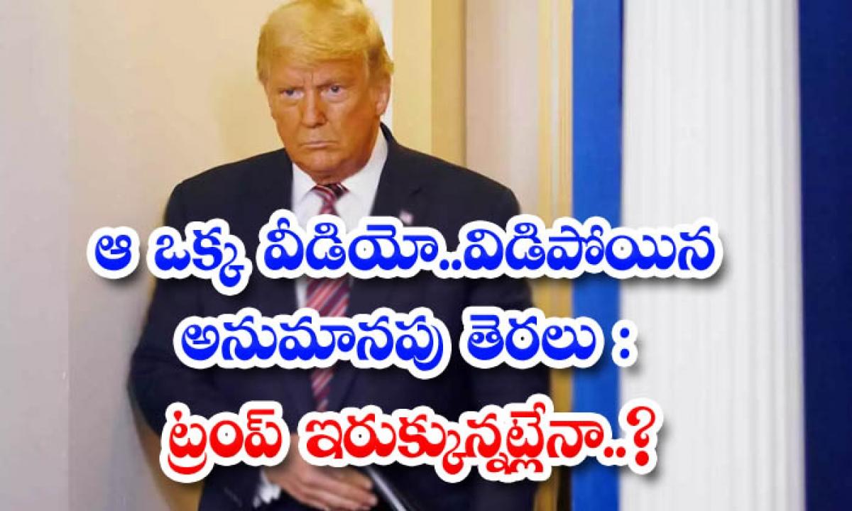 Chilling Video Footage Becomes Key Exhibit In Donald Trumps Impeachment Trial-ఆ ఒక్క వీడియో.. వీడిపోయిన అనుమానపు తెరలు: ట్రంప్ ఇరుక్కున్నట్లేనా..-Latest News - Telugu-Telugu Tollywood Photo Image-TeluguStop.com