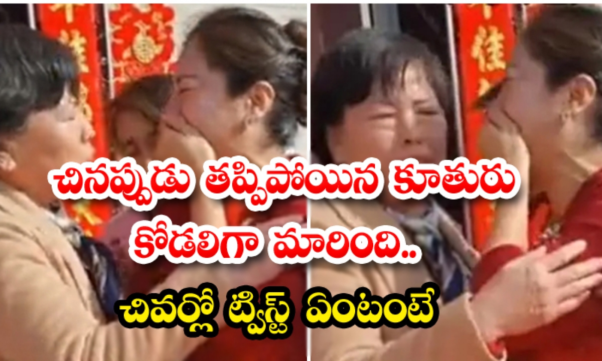 Woman Discovers Sons Bride Is Actually Her Daughter-TeluguStop.com