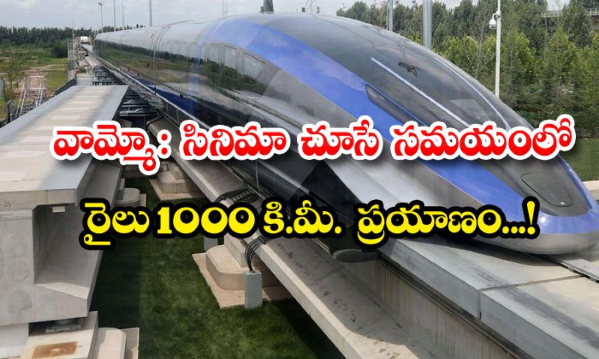 China Maglev Train 600kilometers Per Hour-వామ్మో: సినిమా చూసే సమయంలో రైలు 1000 కి.మీ. ప్రయాణం..-Latest News - Telugu-Telugu Tollywood Photo Image-TeluguStop.com