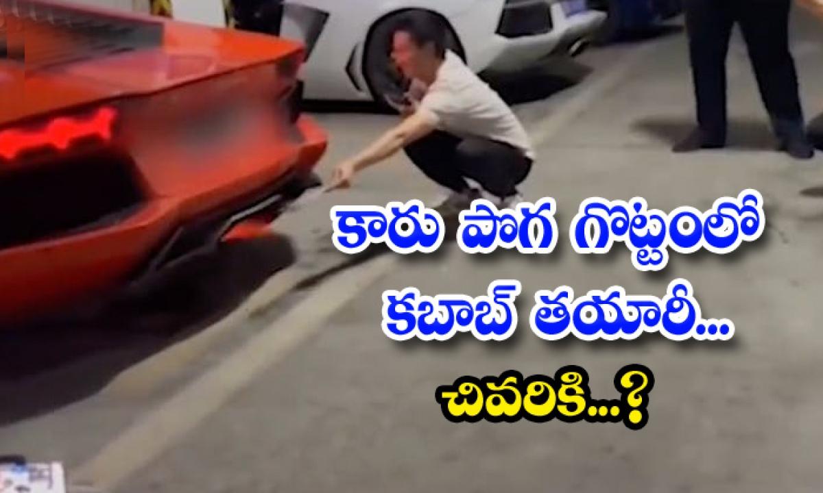 Chicken Kebab Lamborghini Car Exhaust Video Vral-వావ్: కారు పొగ గొట్టంలో కబాబ్ తయారీ.. చివరికి..-General-Telugu-Telugu Tollywood Photo Image-TeluguStop.com