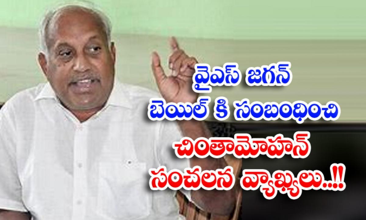 Chintamohans Sensational Comments Regarding Ys Jagans Bail-వైయస్ జగన్ బెయిల్ కి సంబంధించి చింతామోహన్ సంచలన వ్యాఖ్యలు..-Political-Telugu Tollywood Photo Image-TeluguStop.com