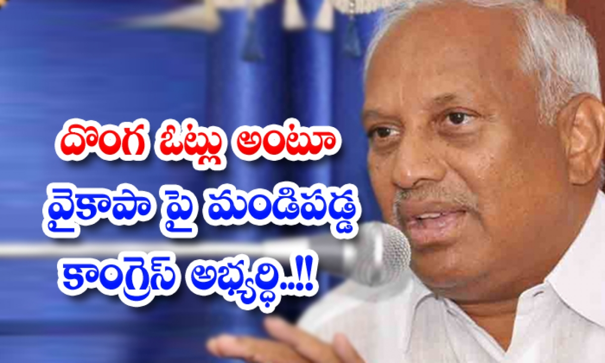 Tirupati Congress Candidate Serious Comments On Ysrcp Party-TeluguStop.com