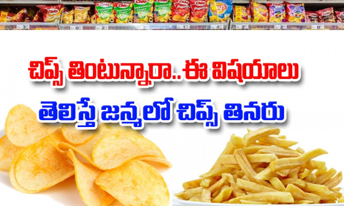 Eating Chips Good Or Bad-చిప్స్ తింటున్నారా…ఈ విషయాలు తెలిస్తే జన్మలో చిప్స్ తినరు-Telugu Health - తెలుగు హెల్త్ టిప్స్ ,చిట్కాలు-Telugu Tollywood Photo Image-TeluguStop.com