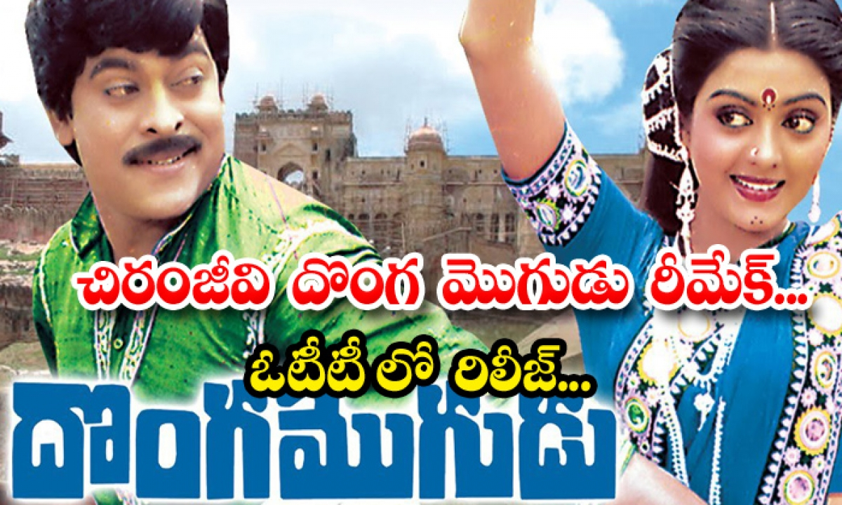 Yandamuri Remake Donga Mogudu Movie-చిరంజీవి దొంగ మొగుడు మూవీ రీమేక్… ఓటీటీ రిలీజ్-Latest News - Telugu-Telugu Tollywood Photo Image-TeluguStop.com