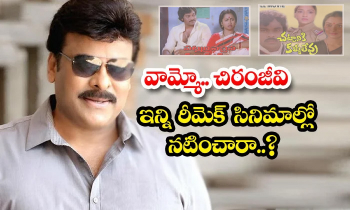Tollywood Meastar Chiranjeevi Remake Movies List-TeluguStop.com