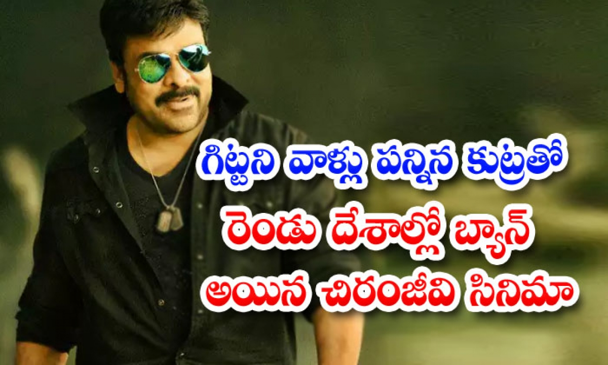 Chiranjeevi Movie Banned In Two Countries-TeluguStop.com