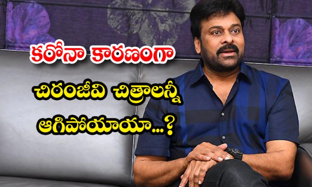 Is Chiranjeevi Acharya Movie Release Date Postponed For Due To Corona Lock Down-కరోనా కారణంగా చిరంజీవి చిత్రాలన్నీ ఆగిపోయాయా…-Latest News - Telugu-Telugu Tollywood Photo Image-TeluguStop.com