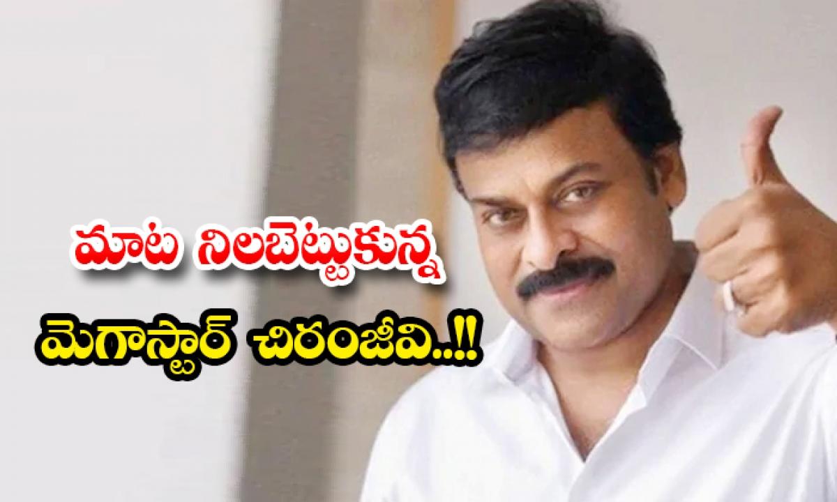 Chiranjeevi Announced Free Vaccine To Cine Workers-మాట నిలబెట్టుకున్న మెగాస్టార్ చిరంజీవి..-General-Telugu-Telugu Tollywood Photo Image-TeluguStop.com