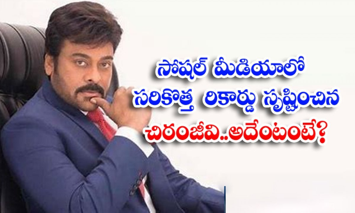 Chiranjeevi Has Created A New Record On Social Media Is That So-TeluguStop.com