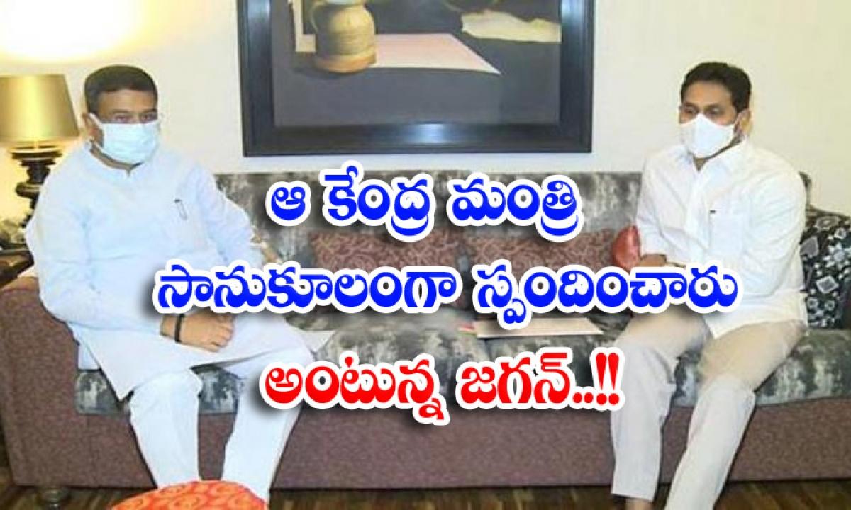 Cm Ys Jagan Meets Central Minister Dharmendra-TeluguStop.com