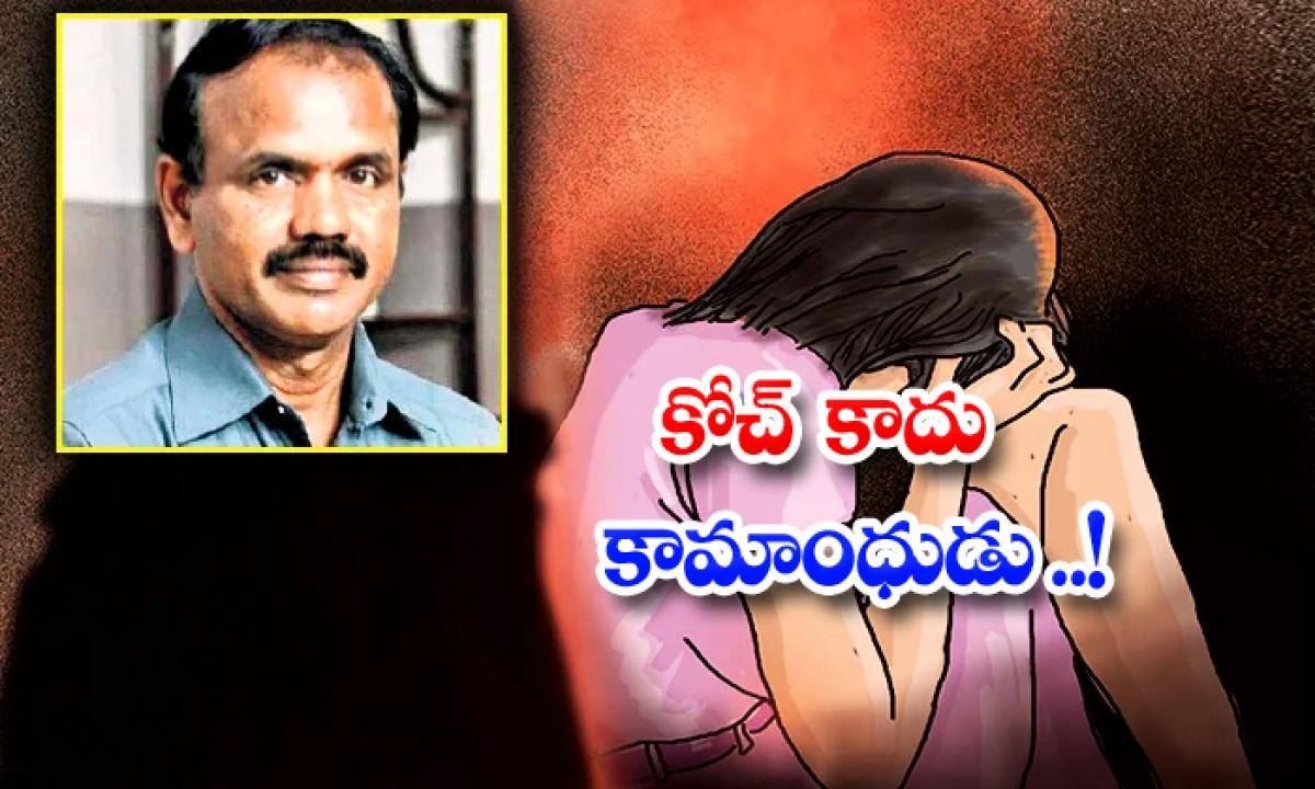 Coach Is Not A Lover-కోచ్ కాదు కామాంధుడు..-Latest News - Telugu-Telugu Tollywood Photo Image-TeluguStop.com