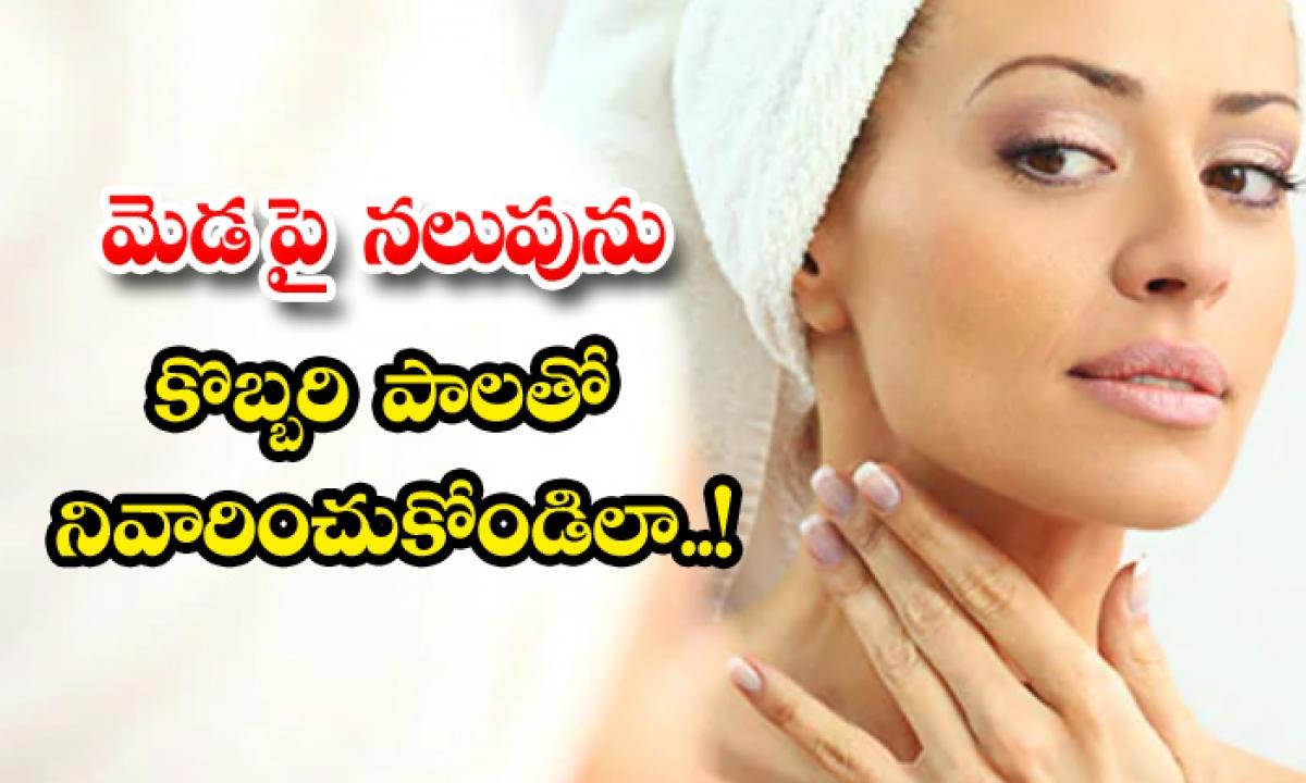 Coconut Milk Help To Reduce Neck Blackness-మెడపై నలుపును కొబ్బరి పాలతో నివారించుకోండిలా-Latest News - Telugu-Telugu Tollywood Photo Image-TeluguStop.com