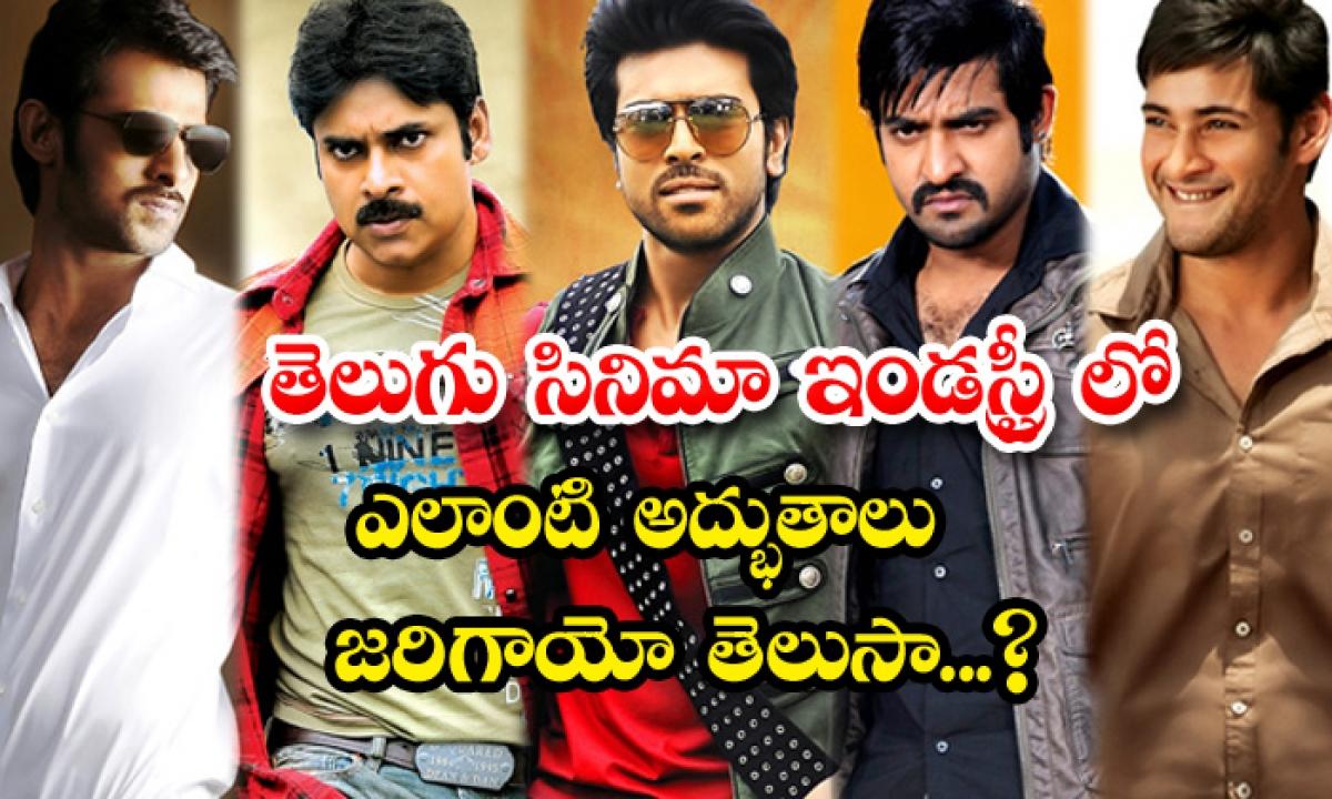 Tollywood Movies Unknown Facts-తెలుగు సినిమా ఇండస్ట్రీలో ఎలాంటి అద్భుతాలు జరిగాయో తెలుసా…-Latest News - Telugu-Telugu Tollywood Photo Image-TeluguStop.com