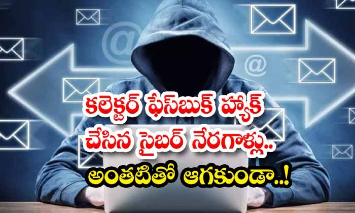 Cyber Hacked Collector Facebook-TeluguStop.com