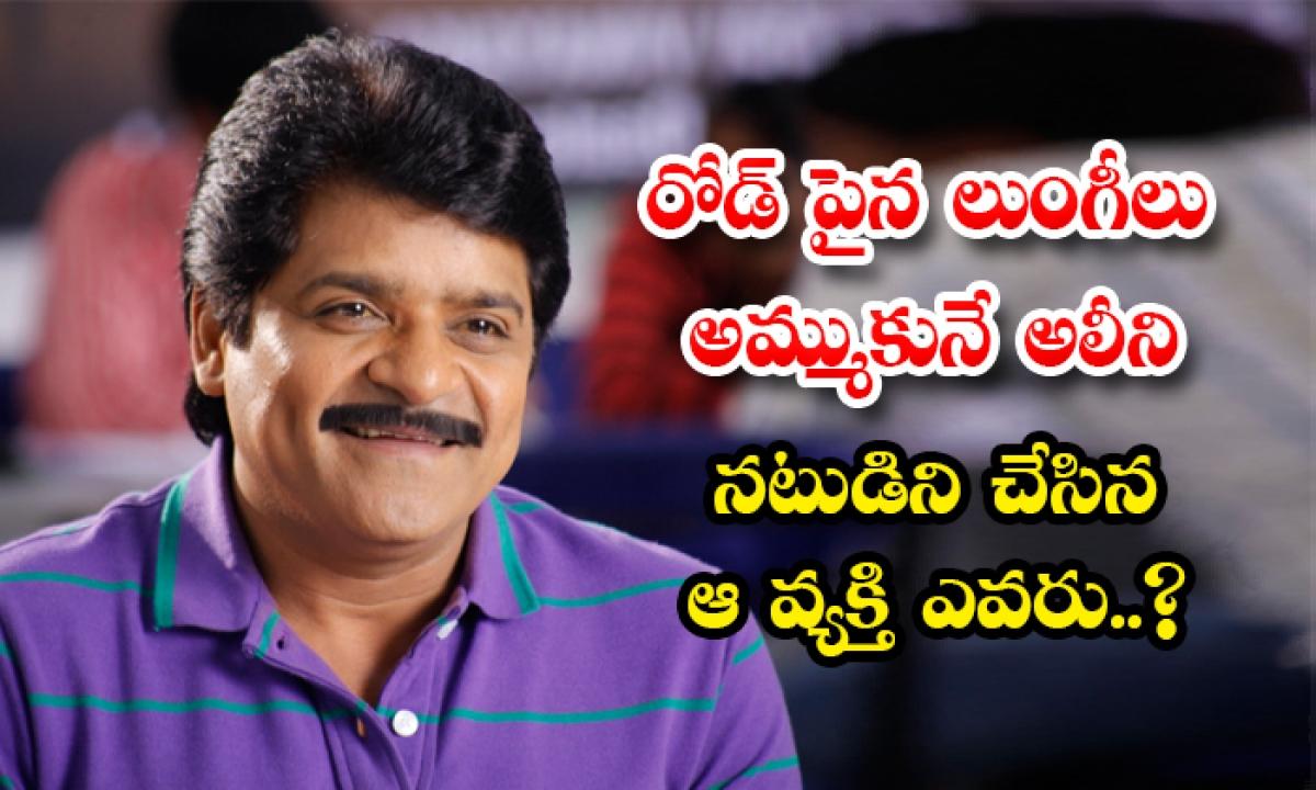 Comedian Ali Untold Real Life Struggles-TeluguStop.com