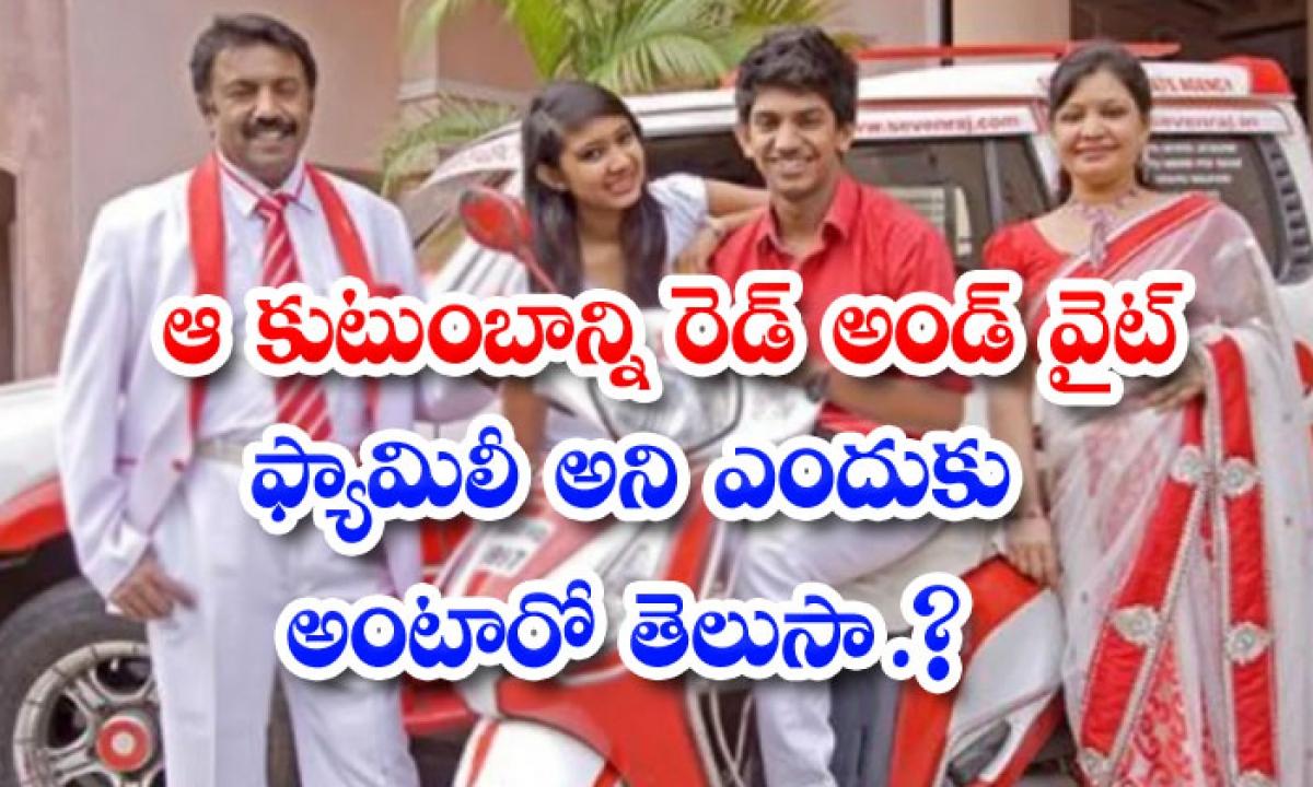 Do You Know Why The Family Is Called The Red And White Family Community Verified Icon-ఆ కుటుంబాన్ని రెడ్ అండ్ వైట్ ఫ్యామిలీ అని ఎందుకు అంటారో తెలుసా.-General-Telugu-Telugu Tollywood Photo Image-TeluguStop.com