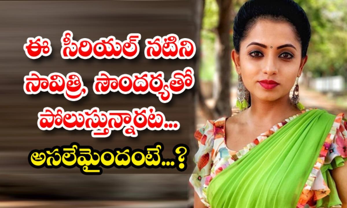 Tv Actress Navya Swamy Fans Comparing Her With Mahanati Savitri And Actress Soundarya-ఈ సీరియల్ నటిని సావిత్రి, సౌందర్యతో పోలుస్తున్నారట.. అసలేమైందంటే..-Latest News - Telugu-Telugu Tollywood Photo Image-TeluguStop.com