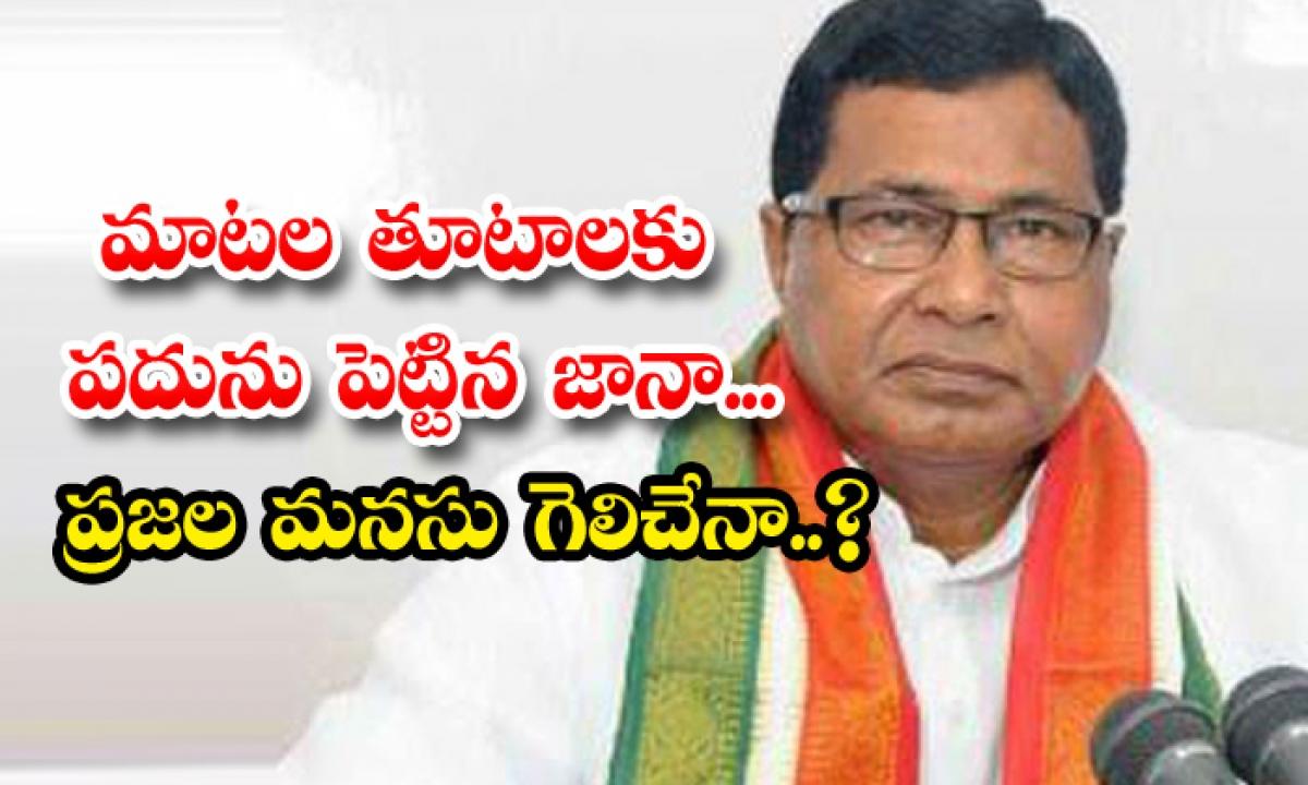 Congress Leader Jana Reddy Campaign Nagarjuna Sagar By Polls-TeluguStop.com