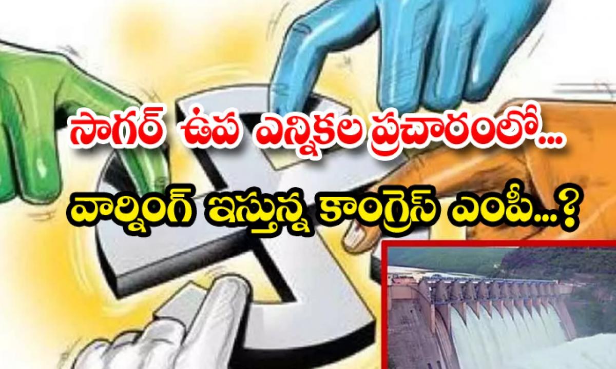Sagar By Election Campaign Congress Mp Giving-TeluguStop.com