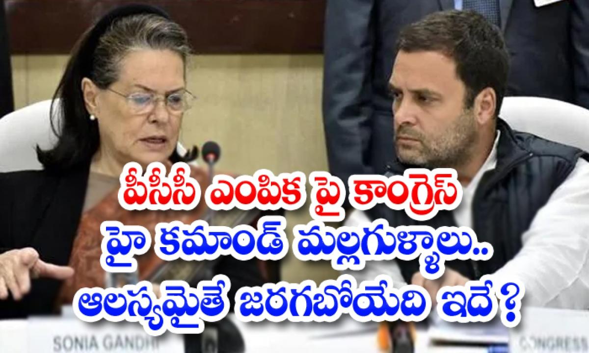 Congress High Command Squabbles Over Pcc Selection Is This What Will Happen If It Is Delayed-పీసీసీ ఎంపికపై కాంగ్రెస్ హై కమాండ్ మల్లగుళ్ళాలు…ఆలస్యమైతే జరగబోయేది ఇదే-Latest News - Telugu-Telugu Tollywood Photo Image-TeluguStop.com