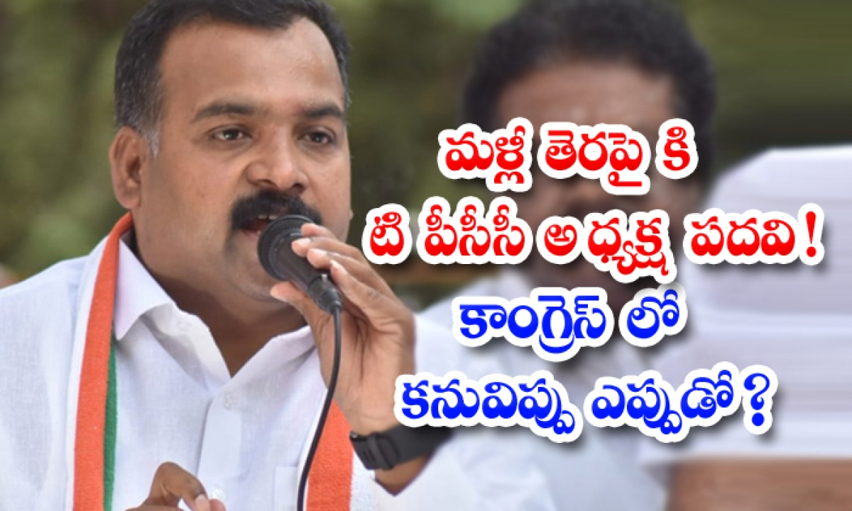 Tpcc President Post Issue Respond On Congress Telangana Incharge Manikyam Tagore-TeluguStop.com