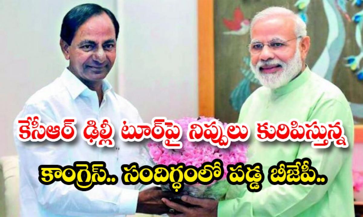 Congress Fires On Kcr Delhi Tour Bjp In Doubt-కేసీఆర్ ఢిల్లీ టూర్పై నిప్పులు కురిపిస్తున్న కాంగ్రెస్.. సందిగ్ధంలో పడ్డ బీజేపీ..-Latest News - Telugu-Telugu Tollywood Photo Image-TeluguStop.com