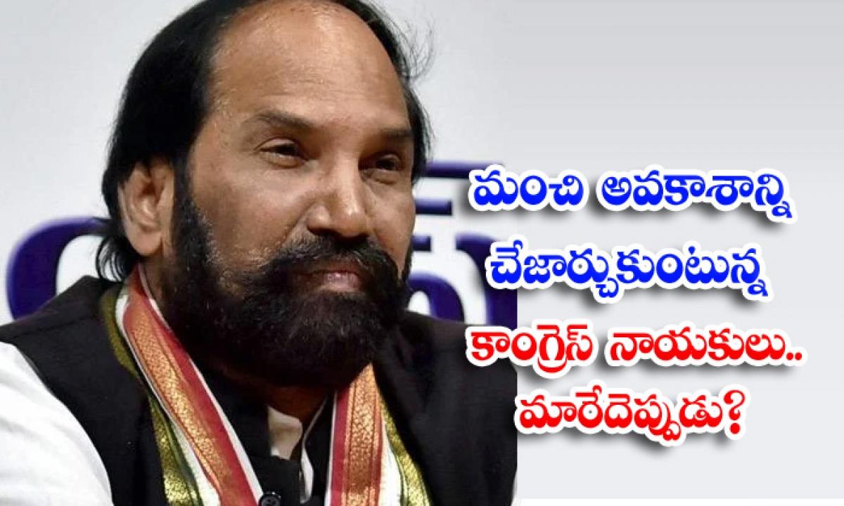 Congress Leaders Seizing A Good Opportunity When-మంచి అవకాశాన్ని చేజార్చుకుంటున్న కాంగ్రెస్ నాయకులు..మారేదెప్పుడు-Latest News - Telugu-Telugu Tollywood Photo Image-TeluguStop.com