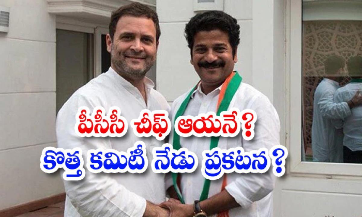 The Name Of The New Pcc President For Telangana Is Going To Be Announced Today-పీసీసీ చీఫ్ ఆయనే  కొత్త కమిటీ నేడు ప్రకటన -Political-Telugu Tollywood Photo Image-TeluguStop.com