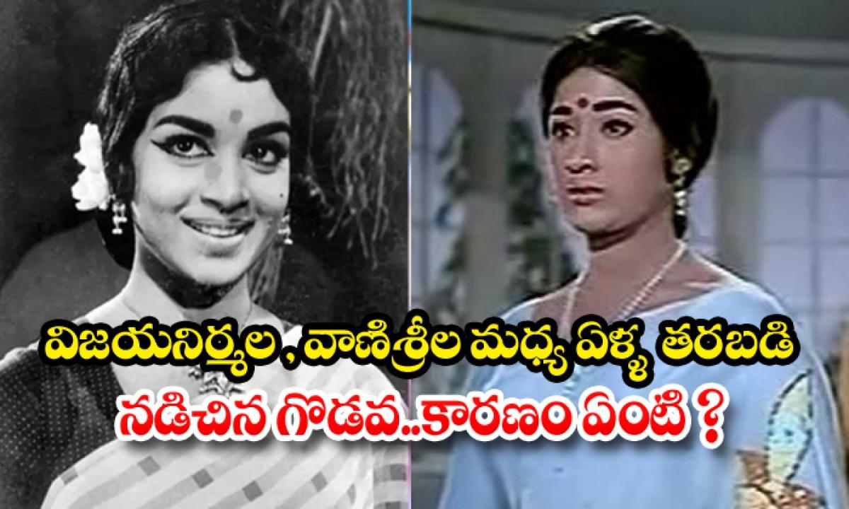 Controversy Between Vanisree And Vijaya Nirmala-TeluguStop.com