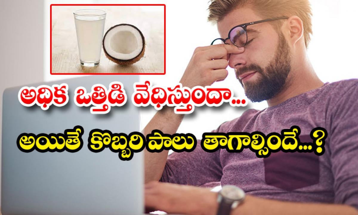 Coconut Milk Help To Reduce Stress Coconut Milk-TeluguStop.com