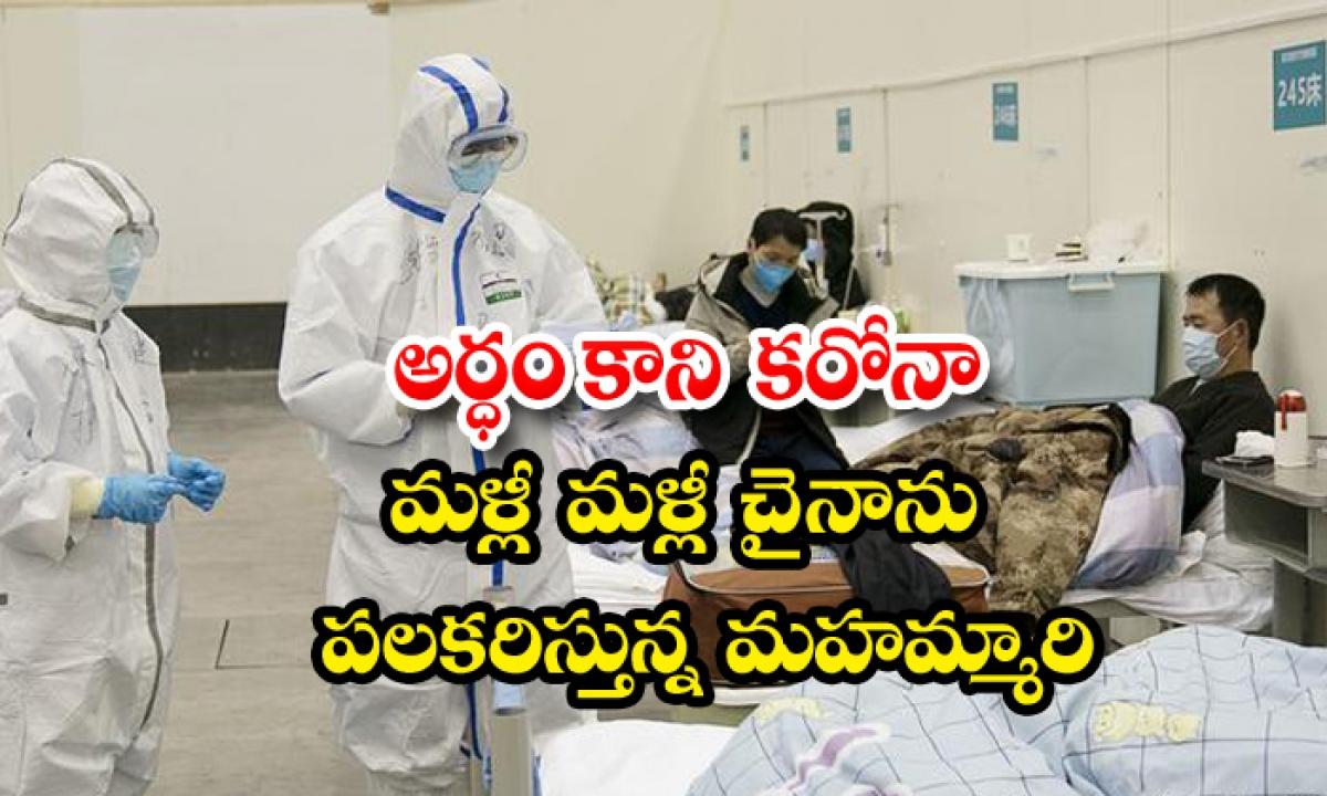 40 Percent Increased In Filing New Corona Cases In China 19-మళ్లీ చైనా లో పెరుగుతున్న కోవిడ్-19 కేసులు-Telugu NRI-Telugu Tollywood Photo Image-TeluguStop.com