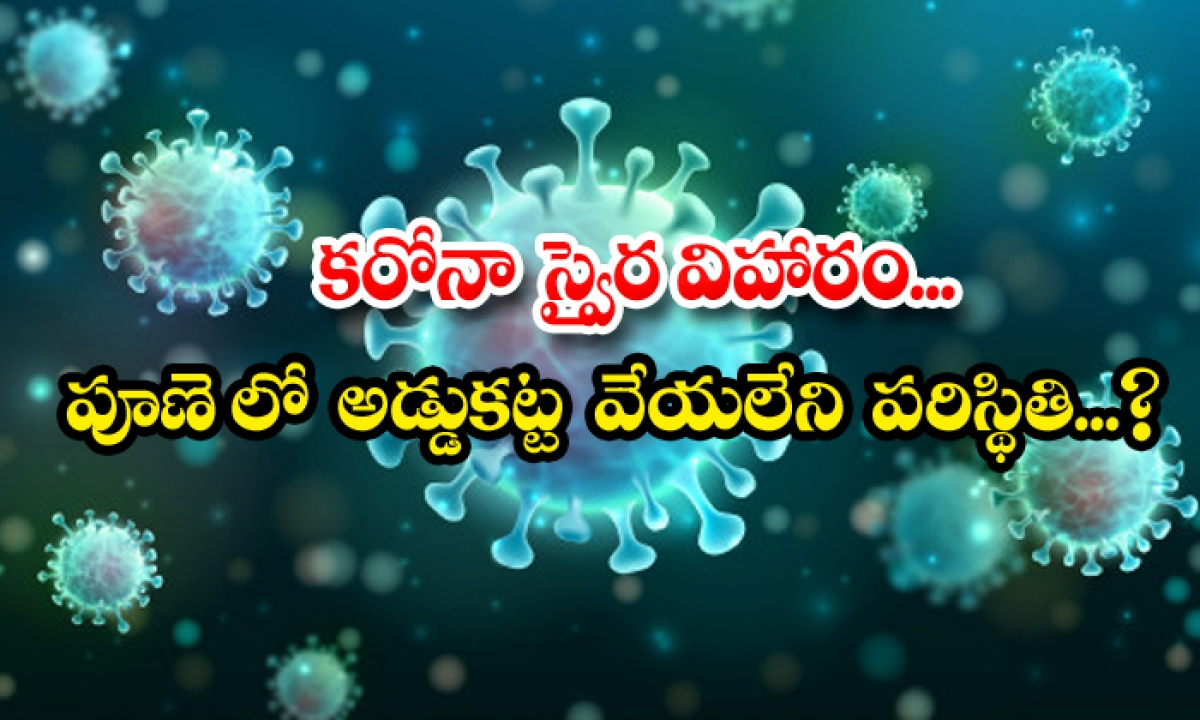 Corona Swairaviharam Unstoppable Situation In-TeluguStop.com