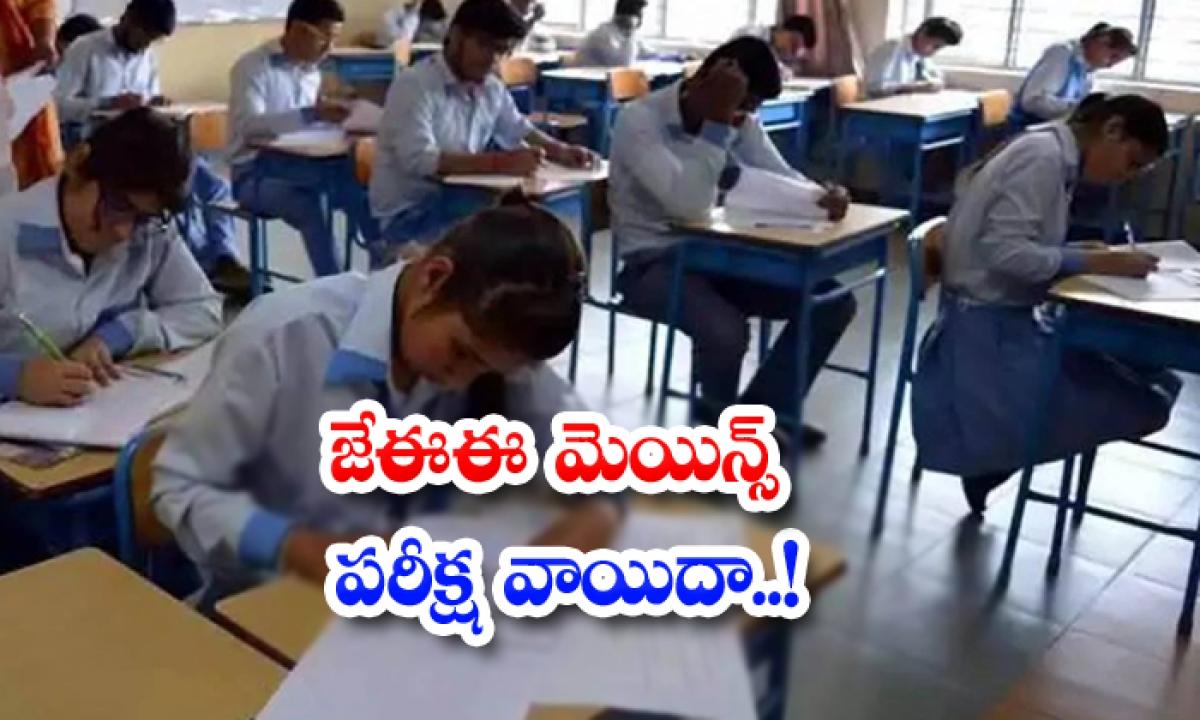 Jee Mains Exam Postponed Corona Effect-TeluguStop.com
